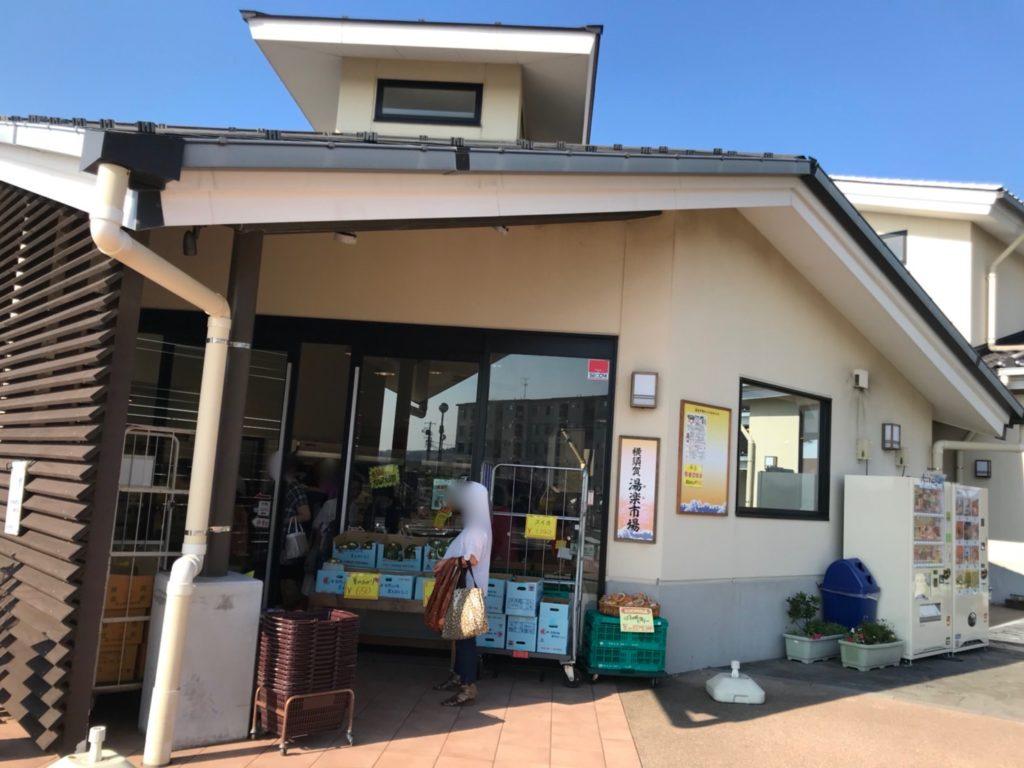 横須賀湯楽の里2