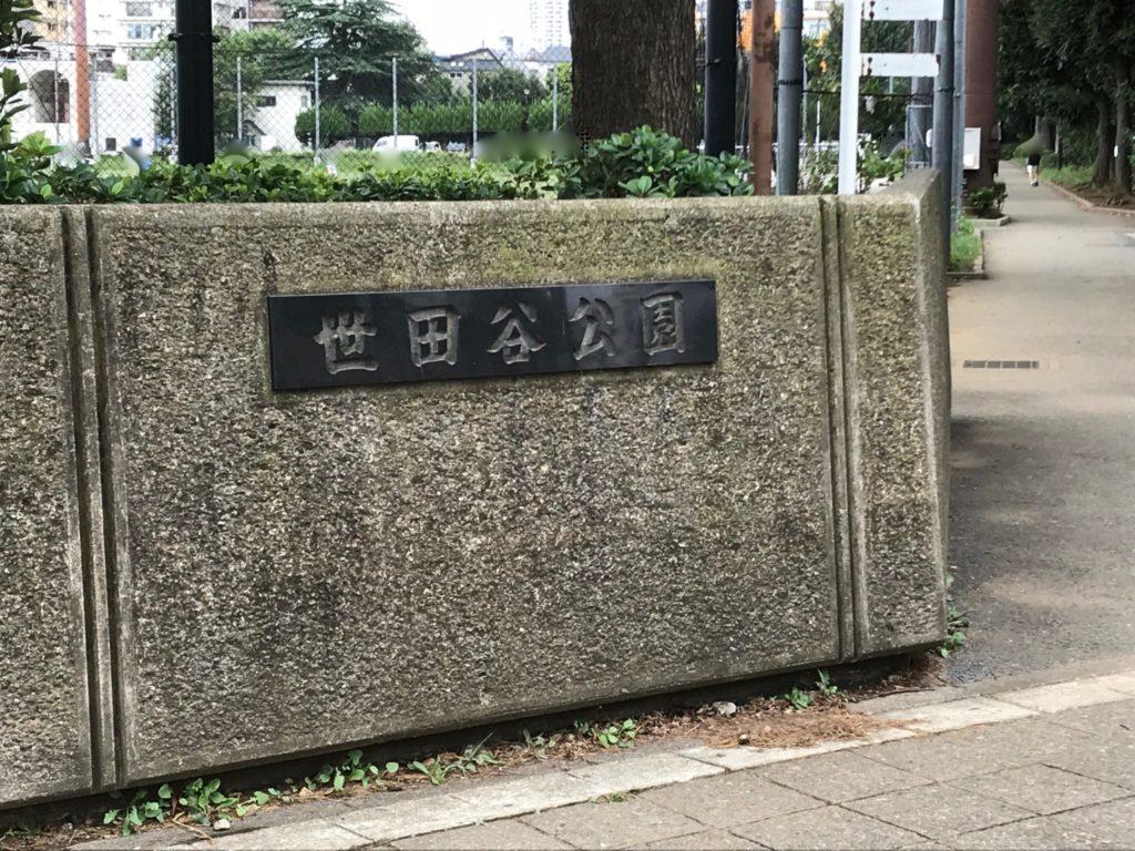 世田谷公園20