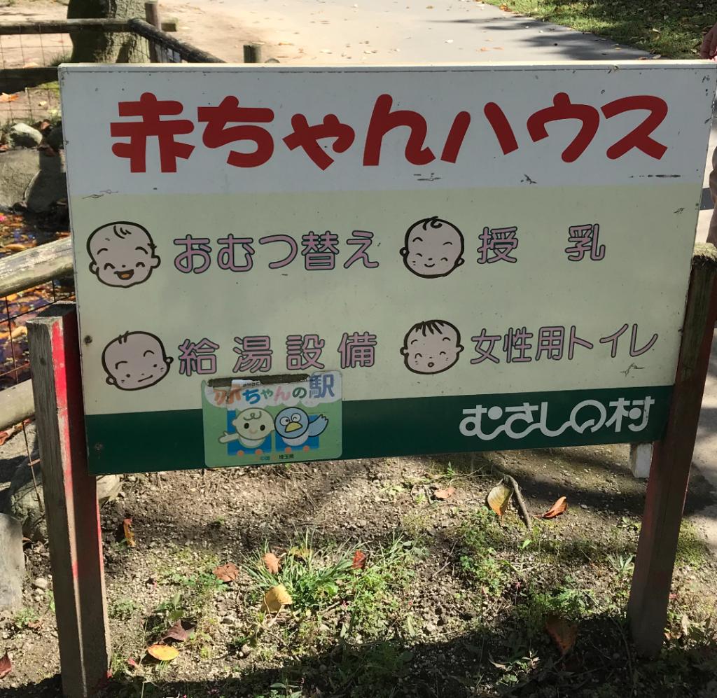 むさしの村13