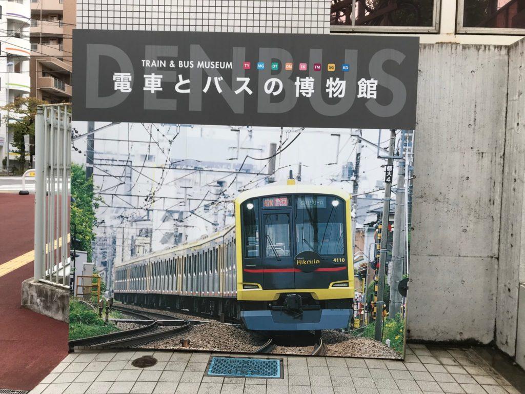 電車とバスの博物館17
