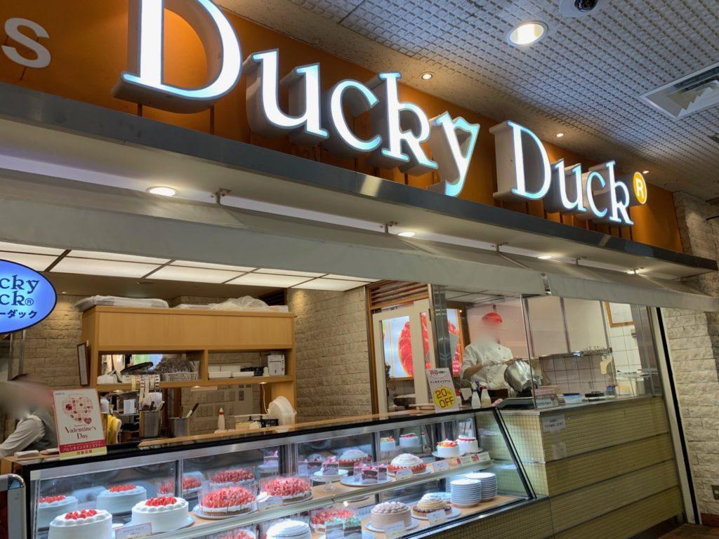 DuckyDuck5