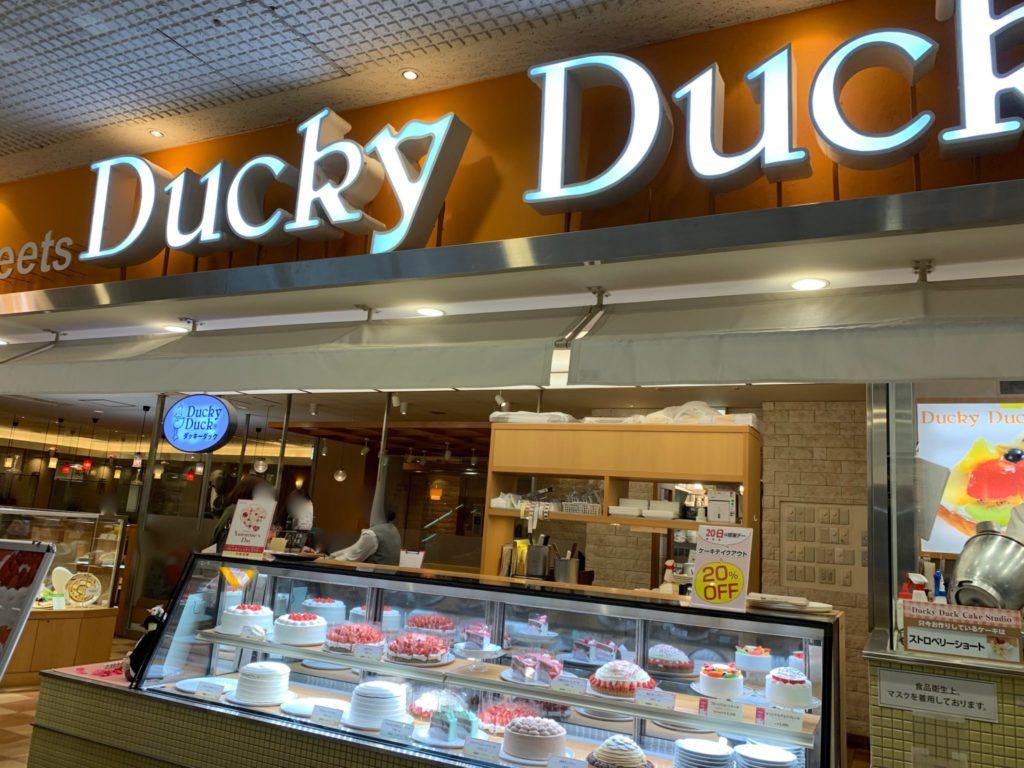 DuckyDuck7