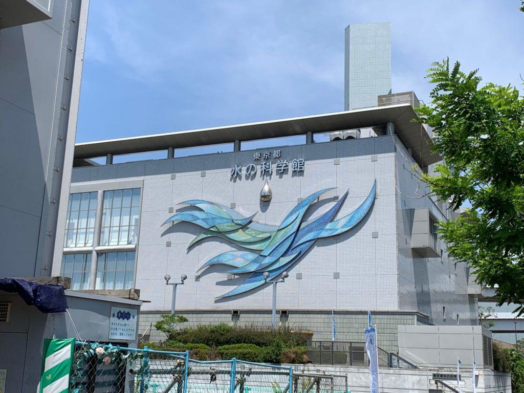 水の科学館2