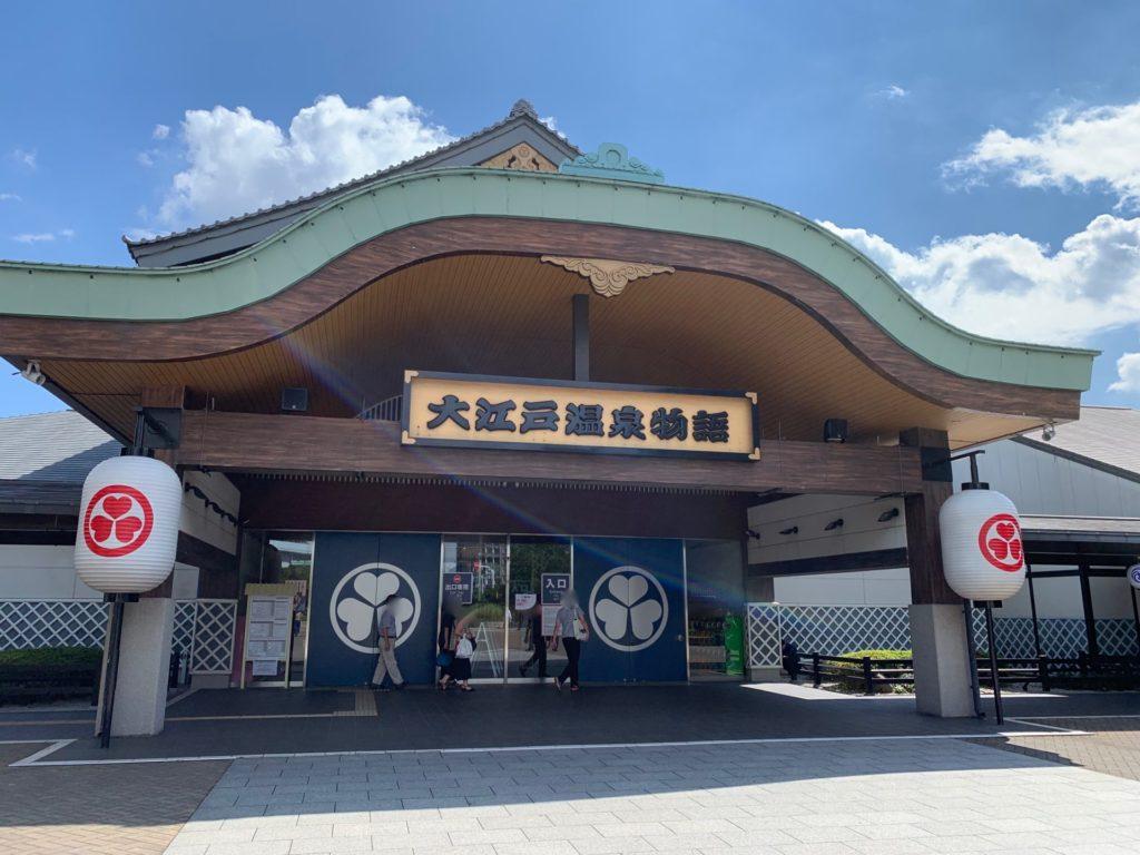 大江戸温泉お台場17