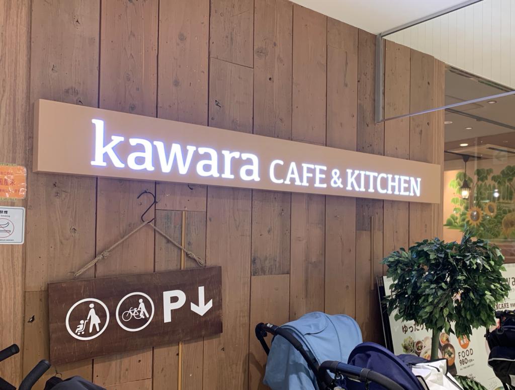 カワラカフェ11
