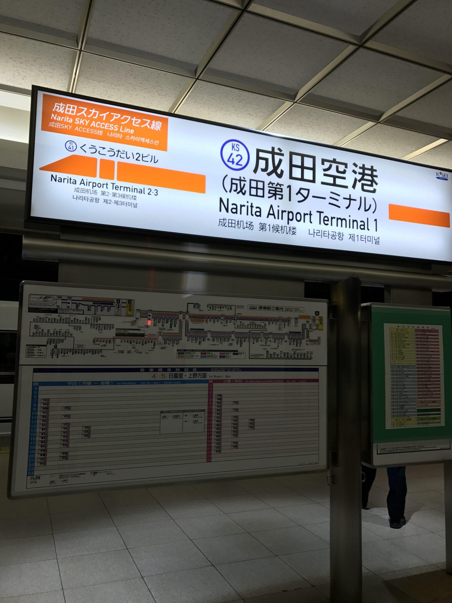 成田空港5