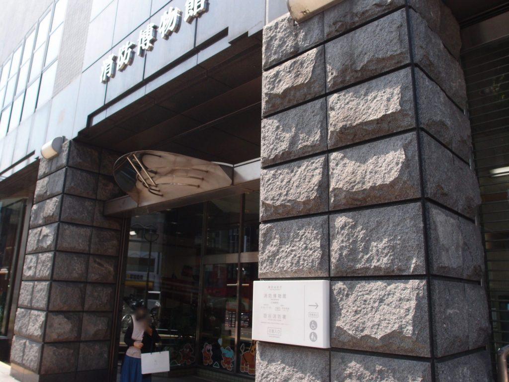 消防博物館17