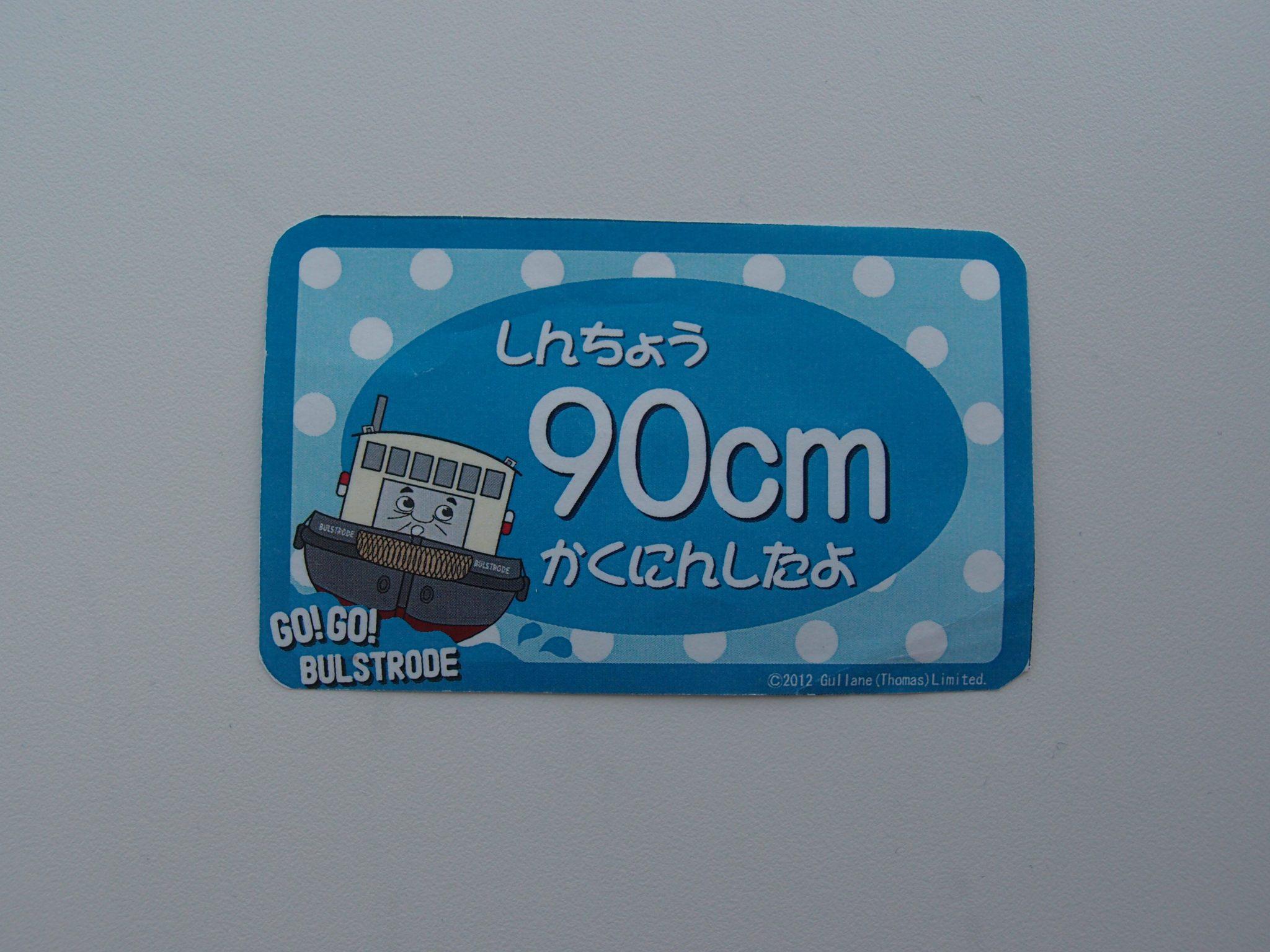 富士急トーマス11