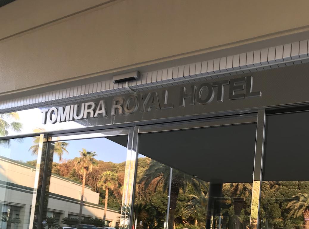 富浦ロイヤルホテル8