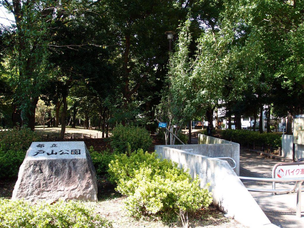 戸山公園15