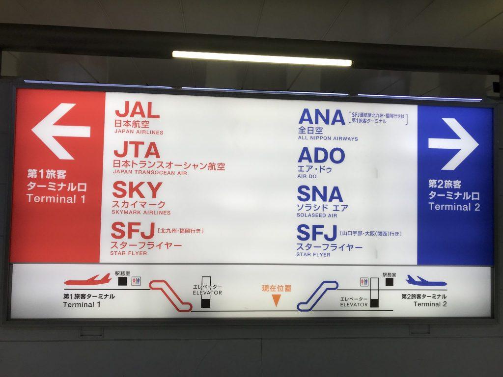 羽田2国内9