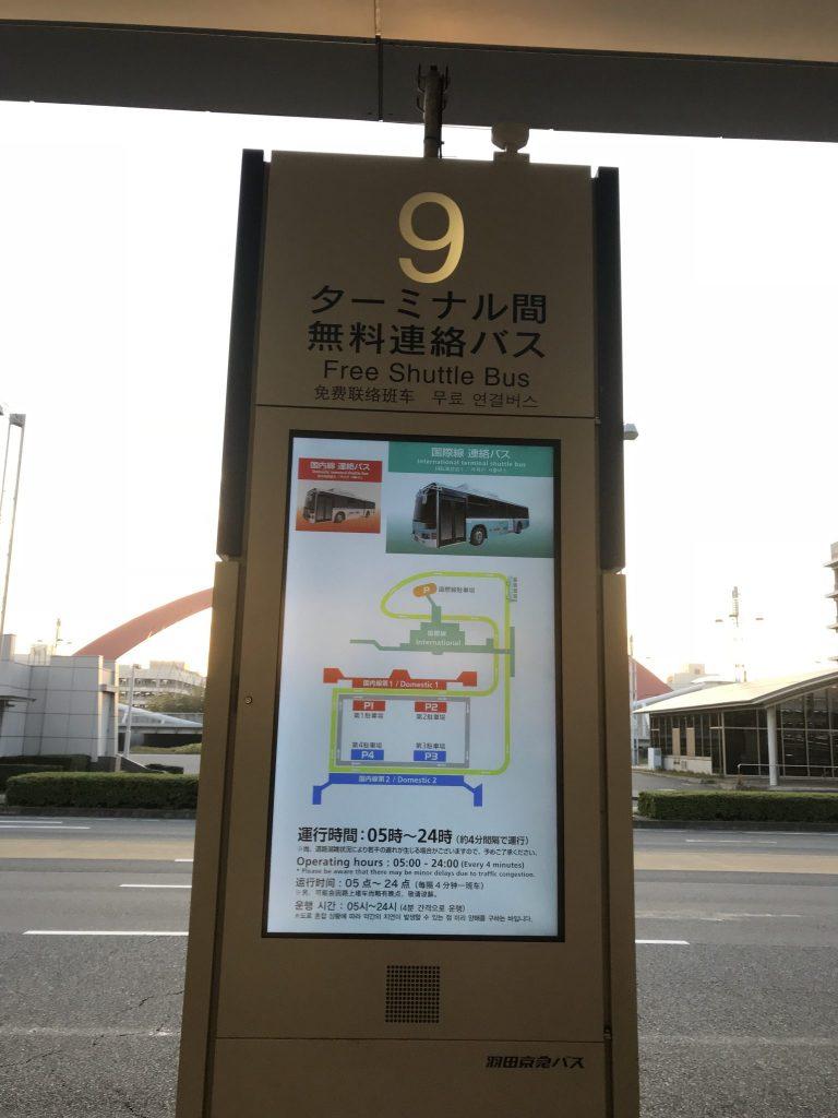 羽田2国内5