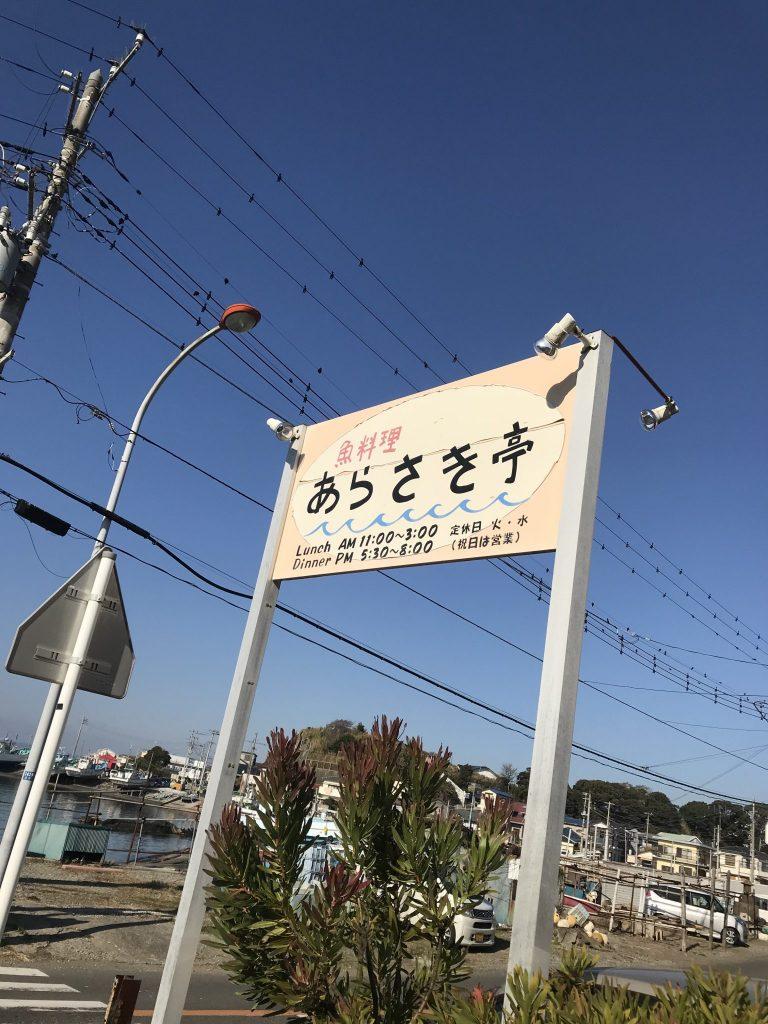 あらさき亭6