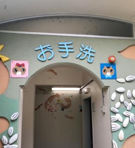 町田リス園25