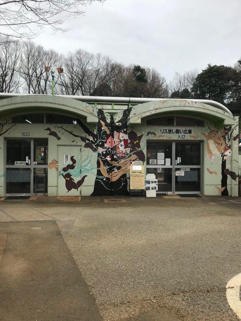 町田リス園12