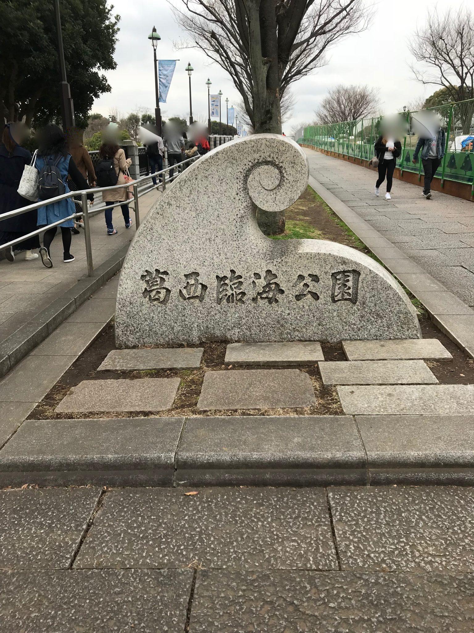 葛西臨海水族園4