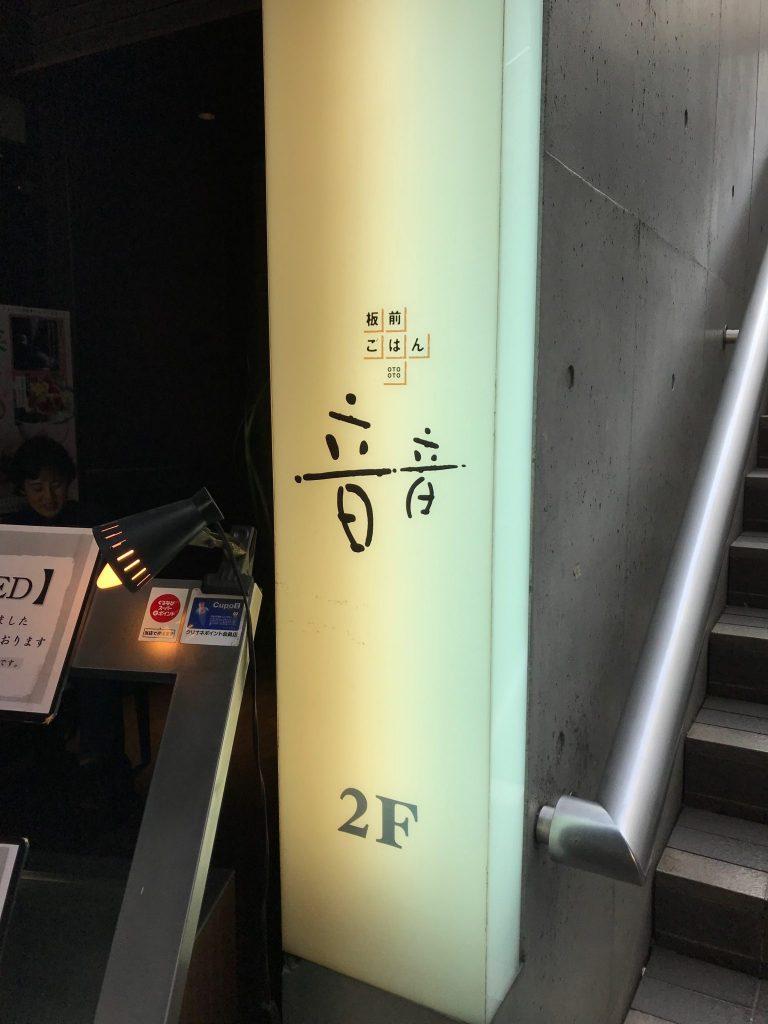 音音上野2