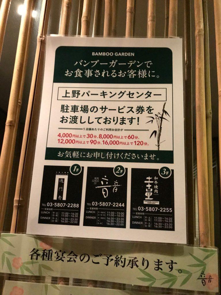 音音上野7
