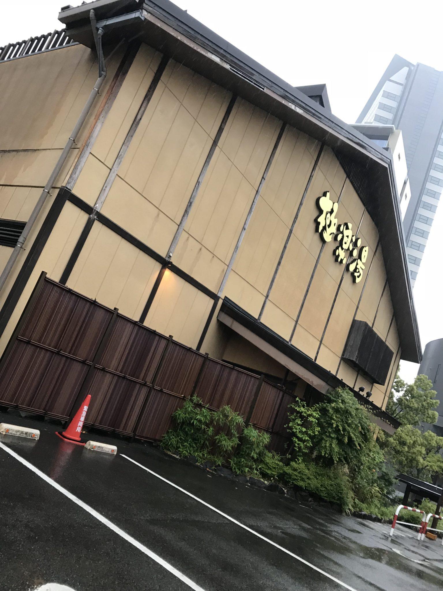 極楽湯多摩センター店3