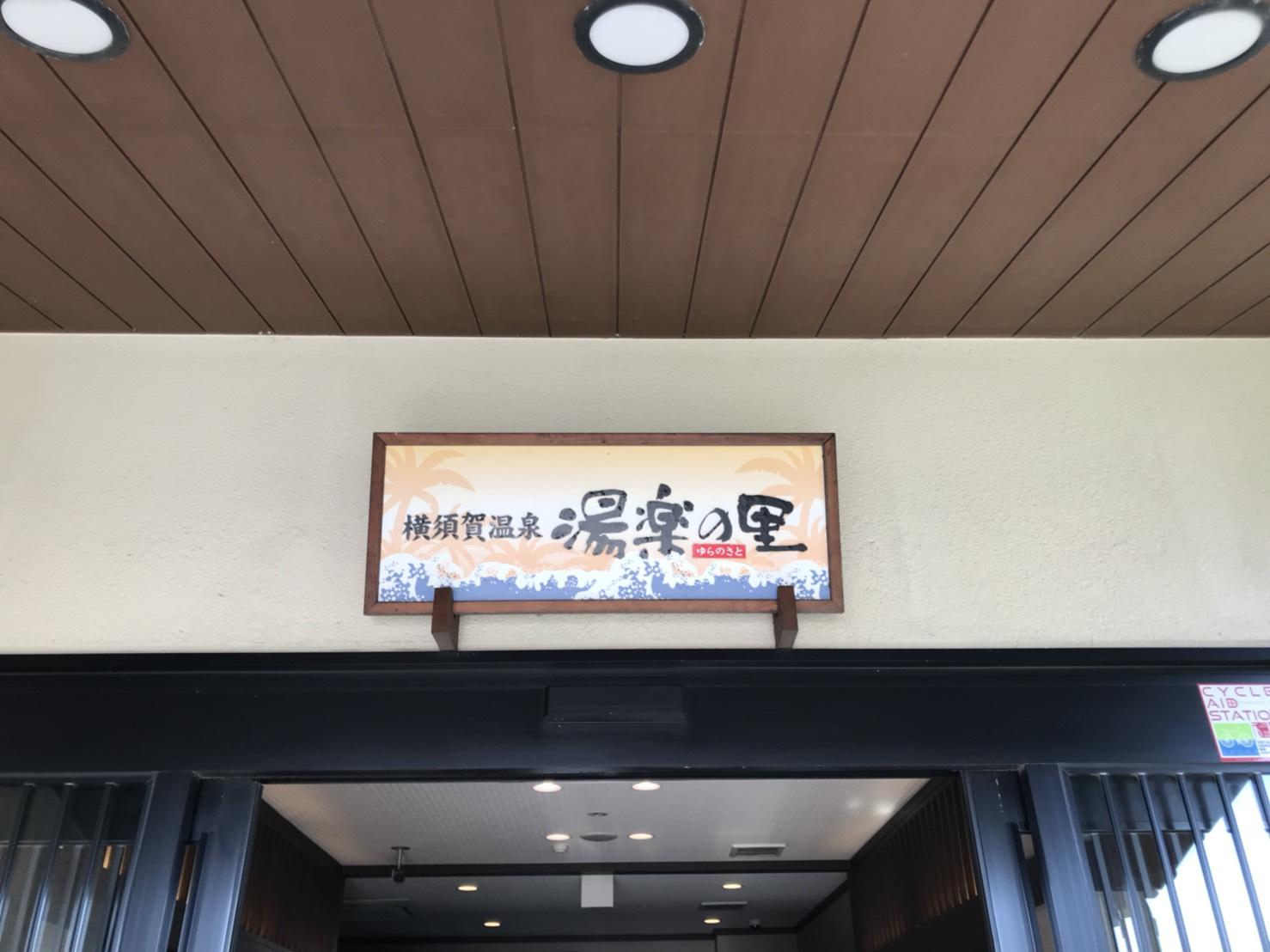 横須賀湯楽の里3