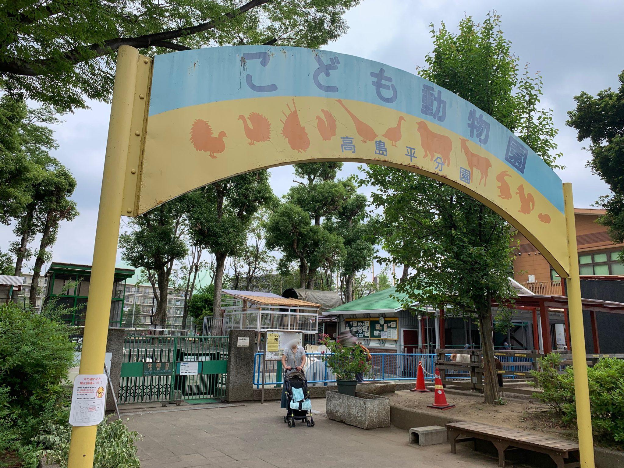 高島平こども動物園3